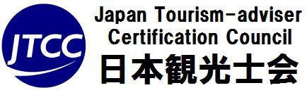 JTCC日本観光コーディネーター協会